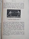 Сценическое фехтование И.Э.Кох Искусство 1948 год. Театр, фото 6
