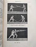 Сценическое фехтование И.Э.Кох Искусство 1948 год. Театр, фото 5