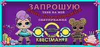 Квестик бродилка«Поиск кукол ЛОЛ» на День Рождения ребенку на ВДНГ (ВДНХ)