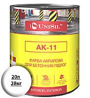 Акриловая краска для бетонных полов Unisil АК-11 Белая (20 л/28 кг)