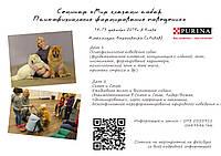 """Приглашаем на семинар по Зоопсихологии: """"Мир глазами собак. Психофизиология формирования поведения собак"""" с Александрой Береговенко"""