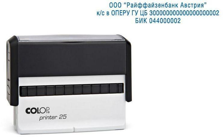 Б/у Оснастка Colop Printer 25 для штампа 15x75мм