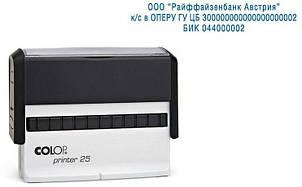 Б/у Оснастка Colop Printer 25 для штампа 15x75мм, фото 2