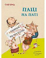 Детская книга Паці на паті, Шмид Софи, Пеликан (9786176906643)