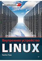 Внутрішнє пристрій Linux. Уорд Б.