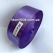 Атласная лента 2,5 cм - цвет фиолетовый