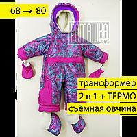 Зимний термо комбинезон трансформер 2 в 1 р 74 как конверт р 68 для малышей съёмный мех под овчину зима 5081