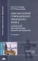 М. Д. Степанова, И. И. Чернышева Лексикология современного немецкого языка