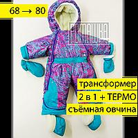 Зимний термо комбинезон трансформер 2 в 1 р 74 как конверт р 68 для малышей съёмный мех под овчину зима 5085