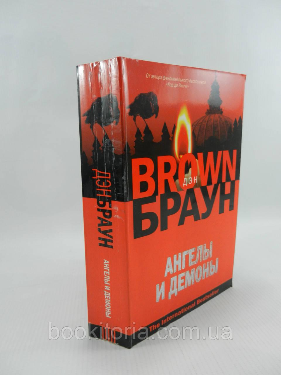 Браун Д. Ангелы и демоны (б/у).