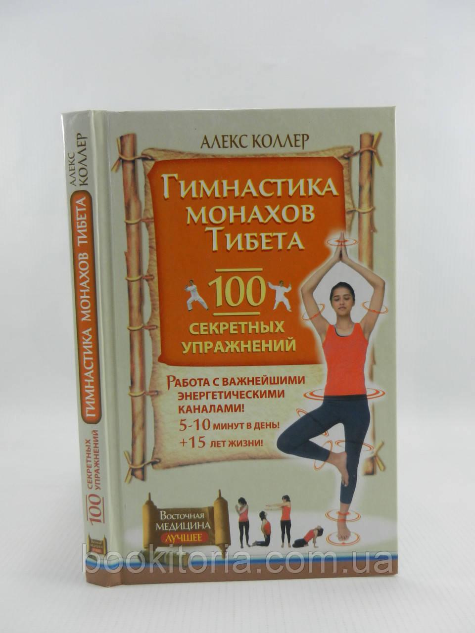 Коллер А. Гимнастика монахов Тибета (б/у).