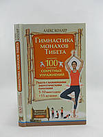 Коллер А. Гимнастика монахов Тибета (б/у)., фото 1