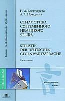 Н. А. Богатырева, Л. А. Ноздрина Стилистика современного немецкого языка / Stilistik der deutschen