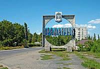 Таможенное оформление в Кременчуге
