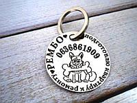 Жетон Адресник для собак кошек Медальон Кулон с лазерной гравировкой