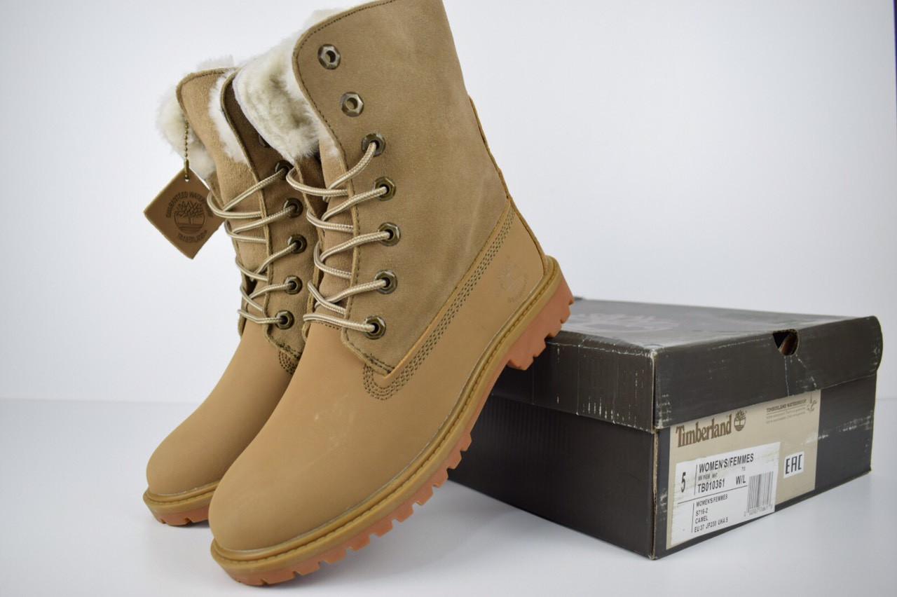 Женские ботинки Timberland Boot Camel (мех) зима, песочные. Размеры (39,40,41)
