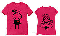 Парные футболки Жених / Невеста