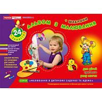 Тетрадь по рисованию 5326 Для детей третьего года жизни. (37)