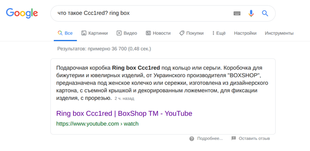 Ring box Ccc1red