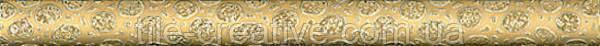 Керамічна плитка Олівець Золото матовий 25х2х12 A6566\78