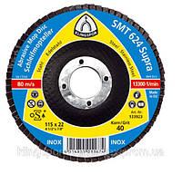 Круг лепестковый тарельчатый Klingspor SMT 624 125 x 22,23 p 40 Supra Клингспор 322772 (222107) выпуклый