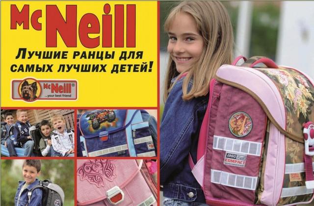 Ранцы и рюкзаки Mc Neill (Германия)