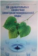"""Книга """"Об удивительных свойствах электроактивированной воды"""" Куртов В.Д"""
