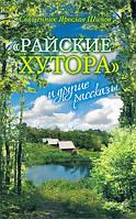 Райские хутора и другие рассказы. Священник Ярослав Шипов