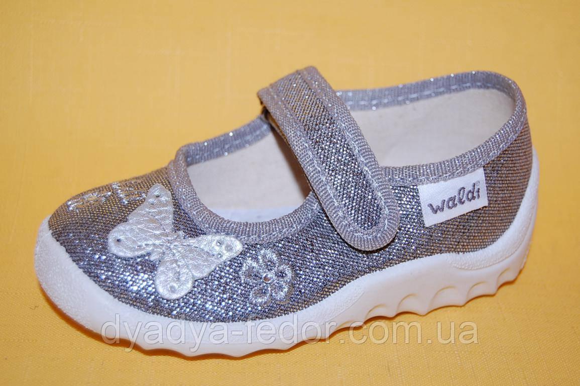 Детские Тапочки Waldi Украина 03571 Для девочек Серебристый размеры 21_27