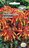 Амарант Половецкие пляски 0,1 г (Седек)