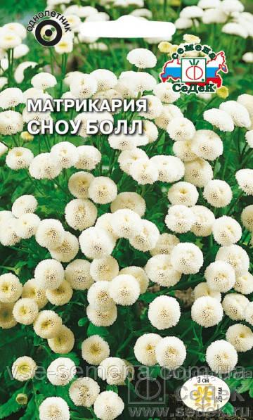 Матрикария Сноу болл 0,1 г (Седек)
