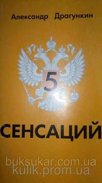 5 сенсаций б/у
