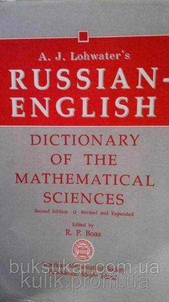 "A. J. Lohwater""s Russian-English Dictionary of the Mathematical Sciences б/у"