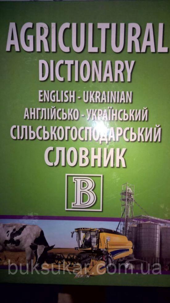 Agricultural Dictionary English-Ukrainian/ Англійсько-український сільськогосподарський словник