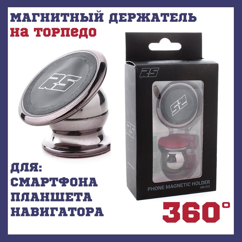 Автомобильный магнитный держатель для телефона RS UM-313 на торпеду
