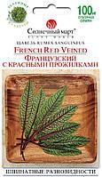 Насіння Щавель Французьский з червоними прожилками 100 мг ТМ Сонячний март