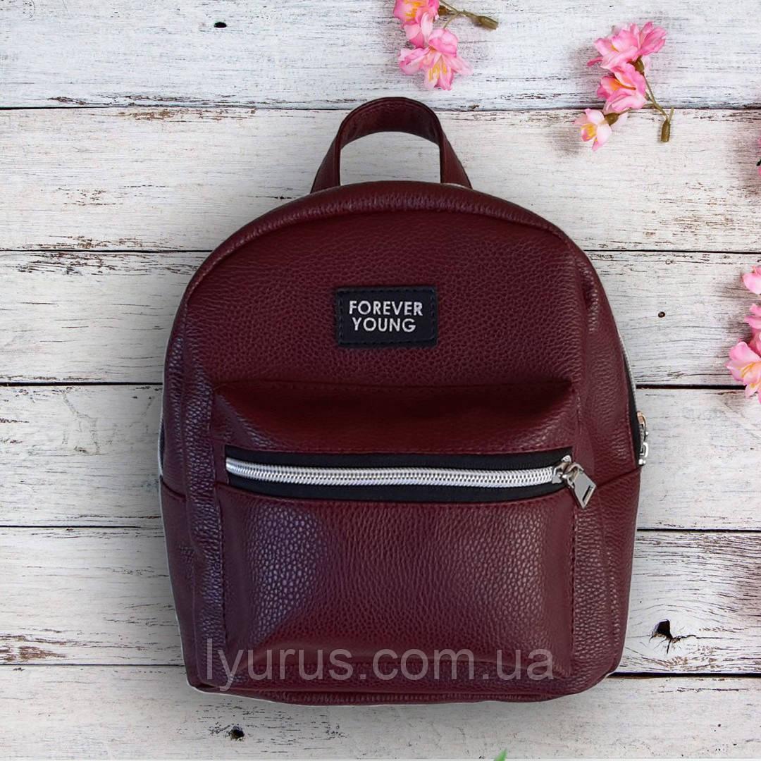 Новинка! Маленький жіночий рюкзак Forever Young. Бордовий