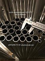 Алюминий труба круглая 24х2мм