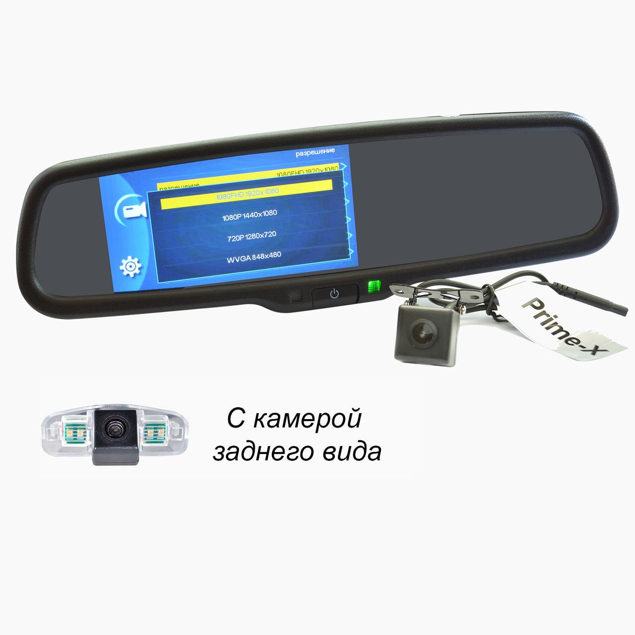 Дзеркало з відеореєстратором Prime-X 050DW Full HD (на штатному кріпленні і камерою)