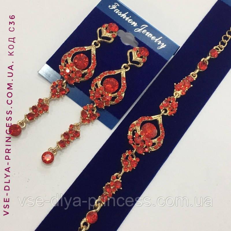 Комплект  серьги-гвоздики под золото с красными камнями и браслет, высота 7,5 см.