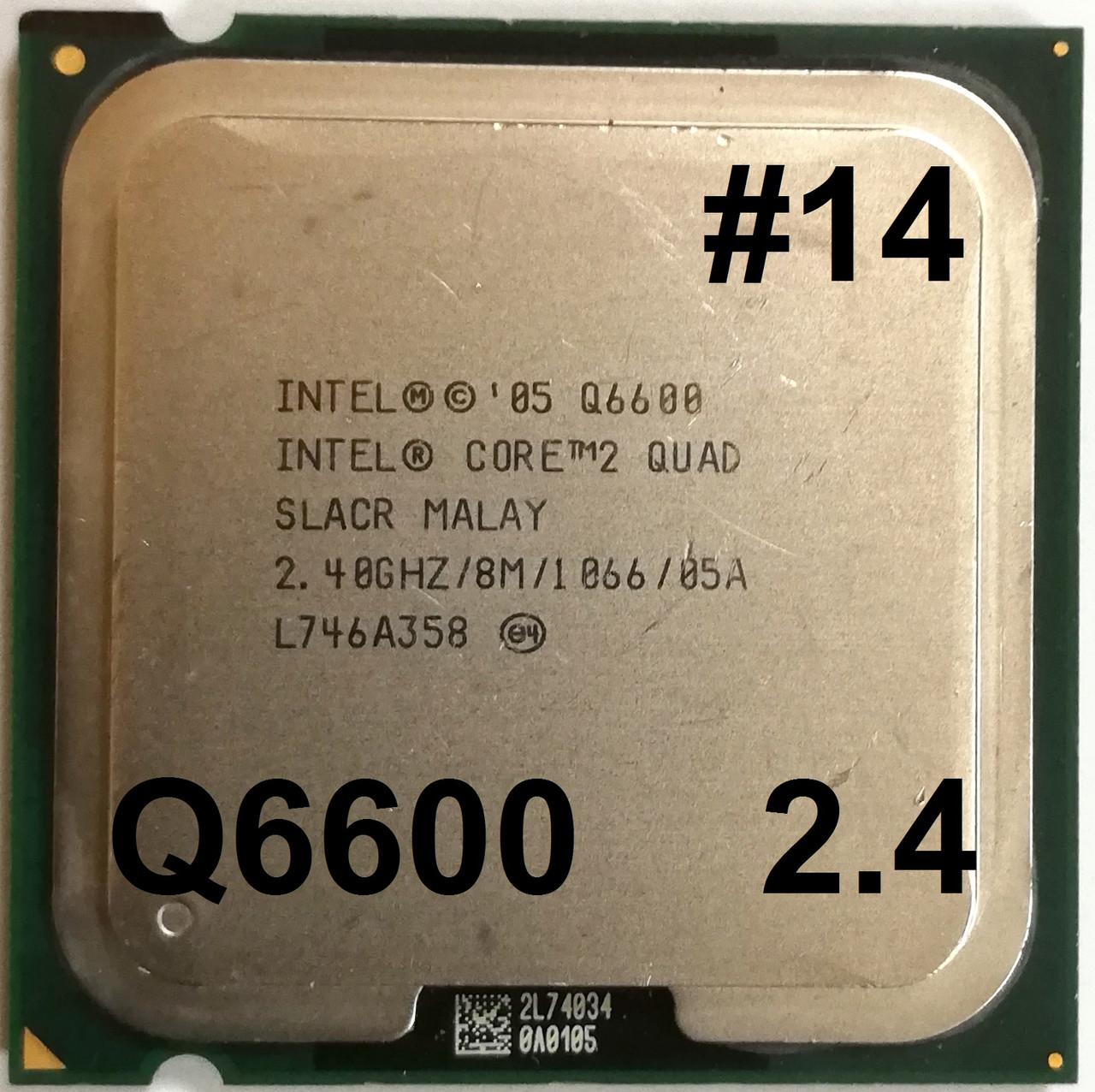 Процессор ЛОТ#14 Intel Core 2 Quad Q6600 SLACR 2.4GHz 8M Cache 1066 MHz FSB Socket 775 Б/У