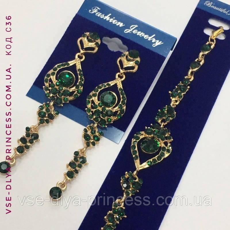 Комплект  серьги-гвоздики под золото с зелёными камнями и браслет, высота 7,5 см.