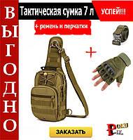 Тактическая сумка рюкзак OXFORD + ремень и перчатки