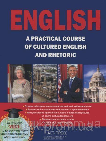 English. A practical course. Практический курс английского языка   С. Дечева