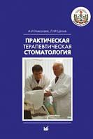Николаев А.И., Цепов Л.М. Практическая терапевтическая стоматология (11-е издание)