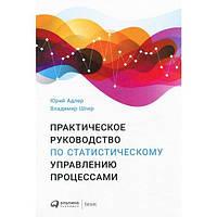 Книга Практическое руководство по статистическому управлению процессами. Автор - Ю. Адлер, В. Шпер (Альпина)