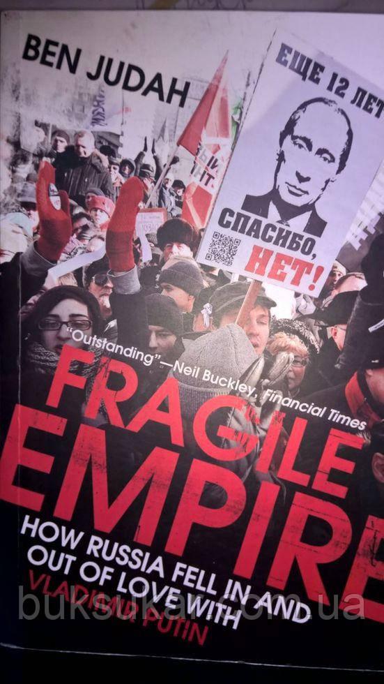 Fragile Empire: How Russia Fell In and Out of Love with Vladimir Putin, Тендітна Імперія: як Росія впали у коханні з...