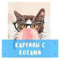 Картины с котами