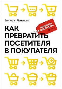 Книга Як перетворити відвідувача в покупця: Настільна книга директора магазину. Автор - Ламанова (Альпіна)