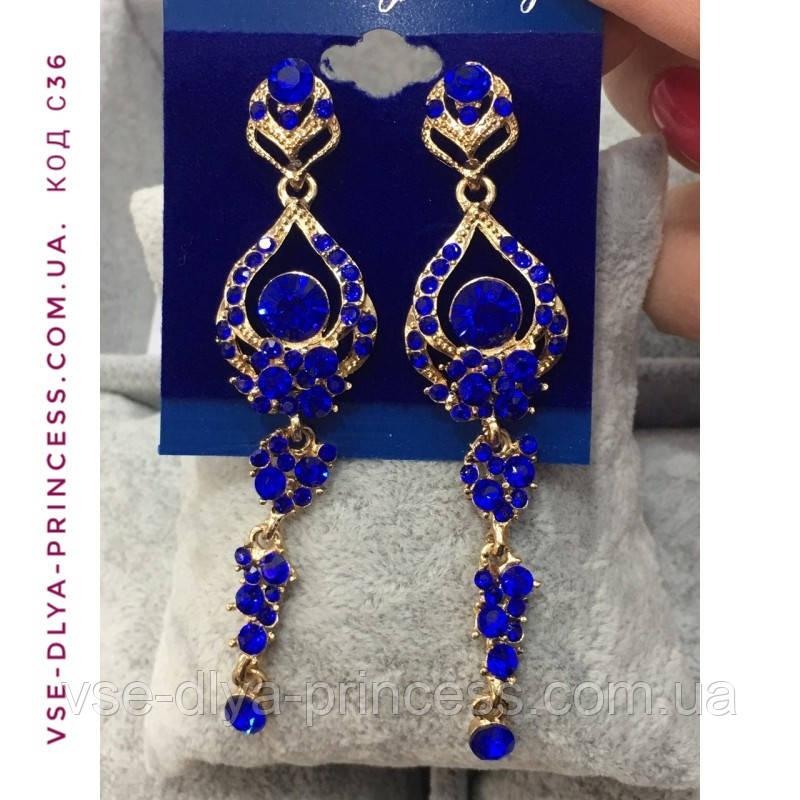 Сережки під золото з синіми каменями, висота 7,5 див.